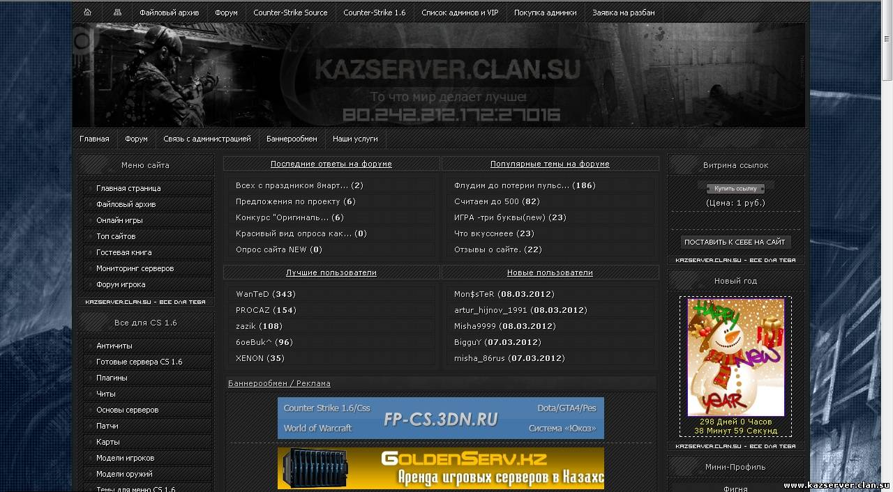 RIP сайта KAZSERVER.clan.su by windi / wanTeD